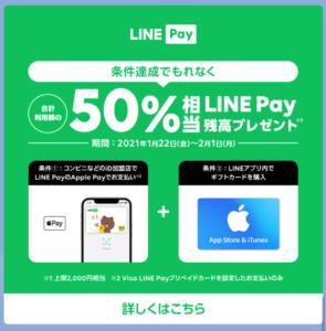 LINE Payのキャンペーンバナー
