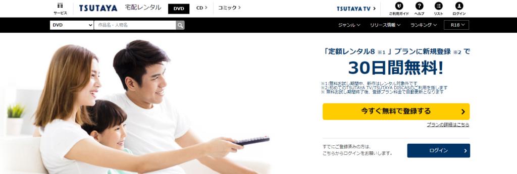 TSUTAYA DISCAS公式サイトトップページ