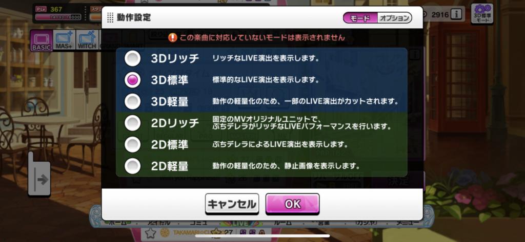 MVモード選択画面