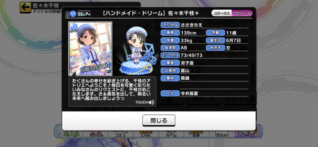 佐々木千枝ちゃんのプロフィール画面