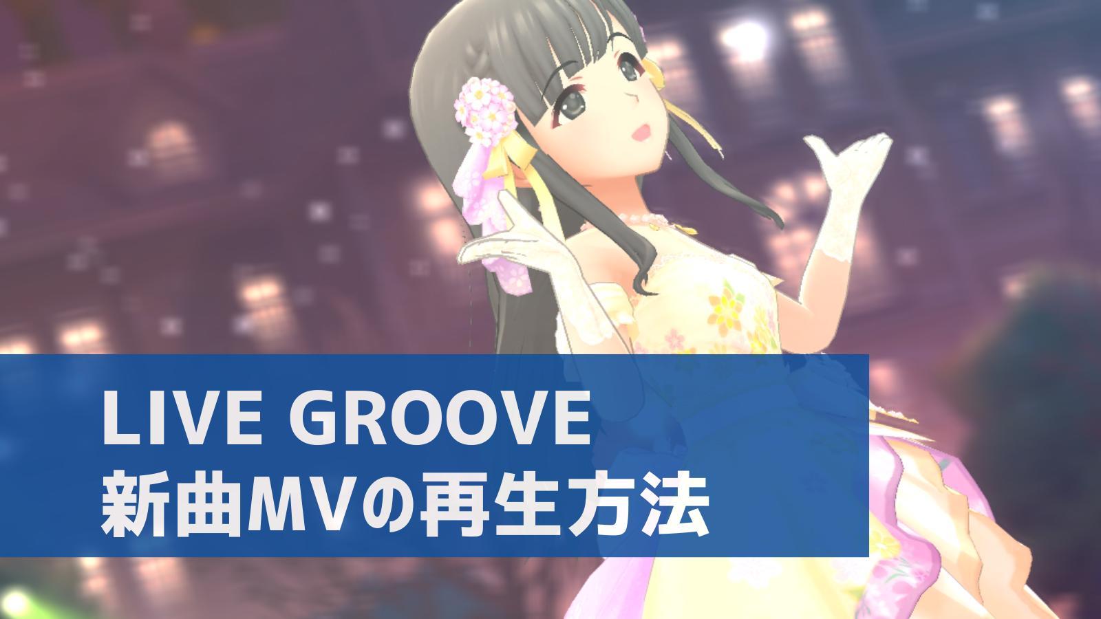 LIVE Grooveの新曲MV再生方法