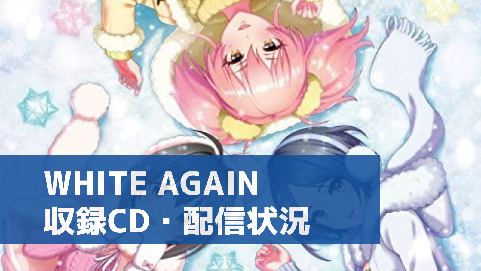 white again収録CD