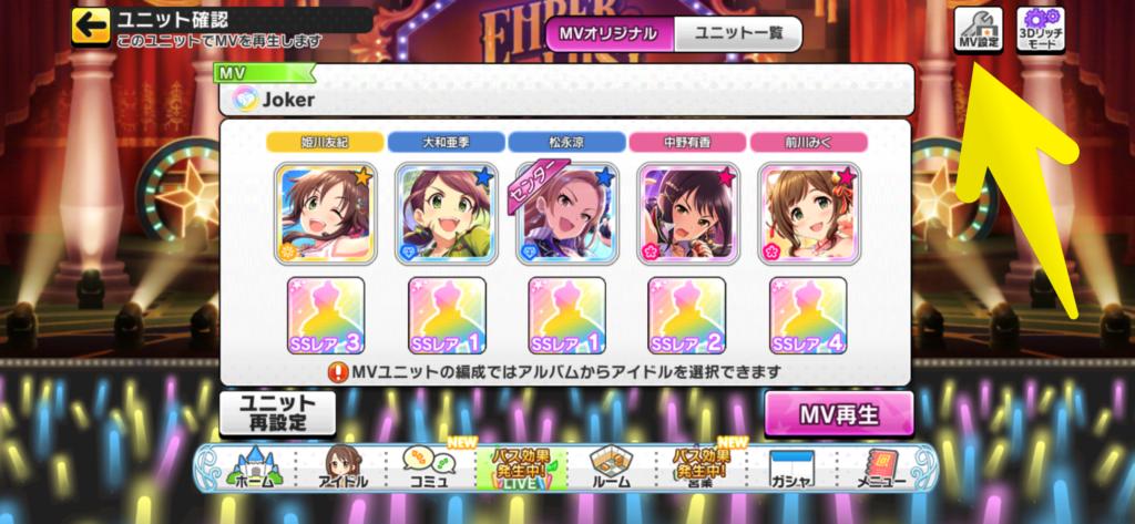 MVのユニット選択画面