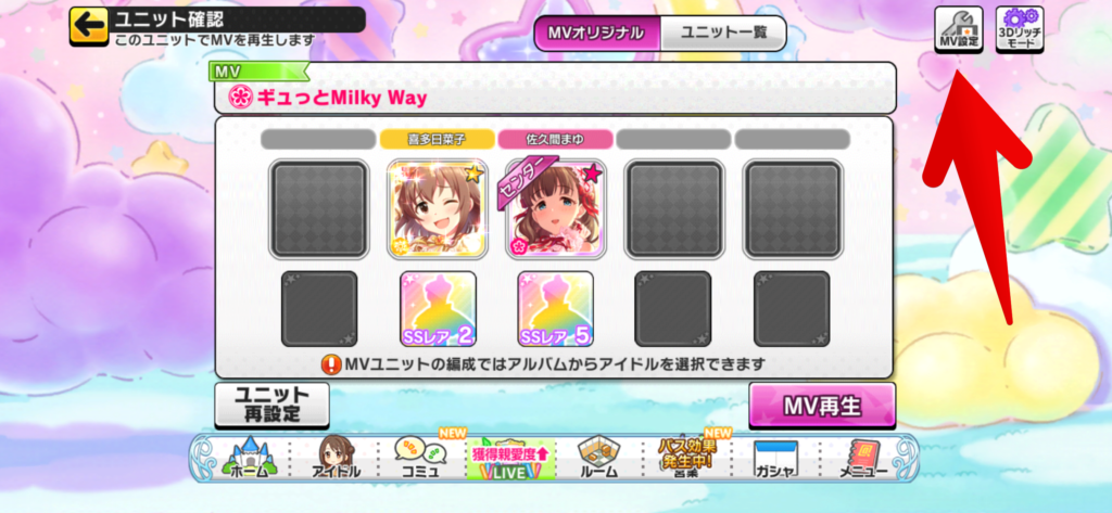 ユニット選択画面