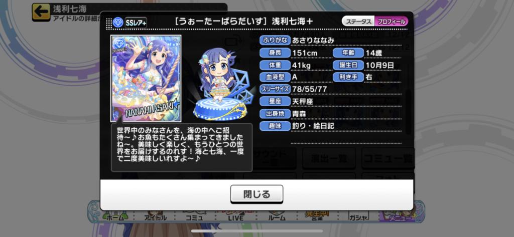 浅利七海のプロフィール画面